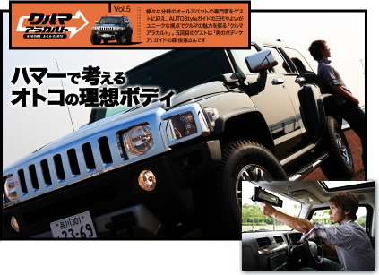 森 俊憲 Hummer1