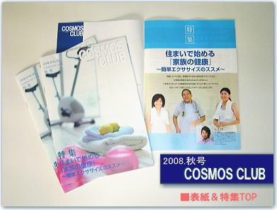 Cosmosclub1