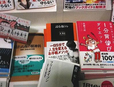 『読む筋トレ』 森 俊憲著