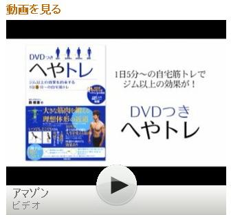 Heyatore_dvd_sample