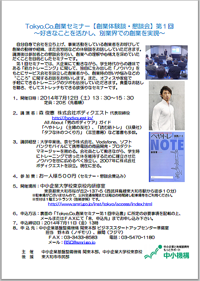 Mori_seminar