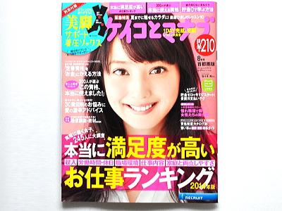 Keiko_manabu_blog