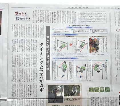 Nikkei_sakaagari2
