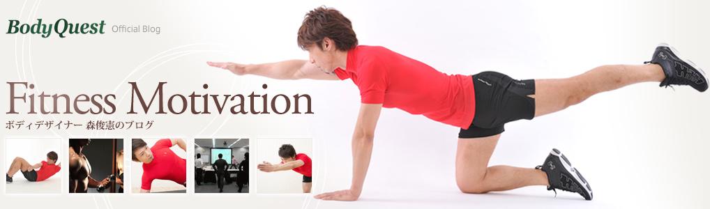 森 俊憲 公式ブログ Fitness Motivation