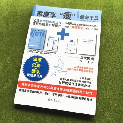 note_china