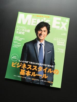 2016年8月号の『MEN'S Ex』