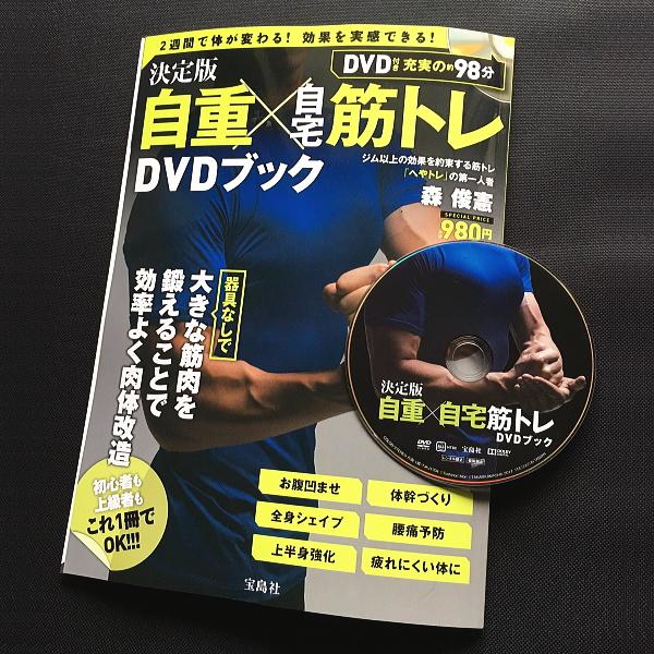 新刊『自重×自宅筋トレ DVDブック』(宝島社刊)が発売開始