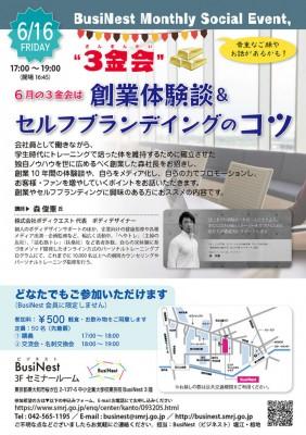 6月16日(金)17:00~「BusiNest」講演