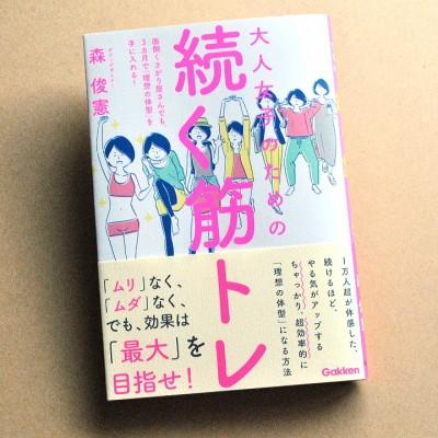 新著:「大人女子のための 続く筋トレ」