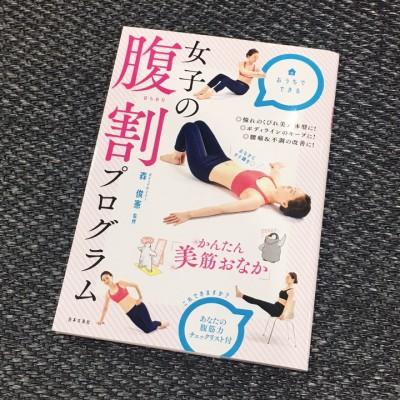 新著『女子の腹割プログラム』