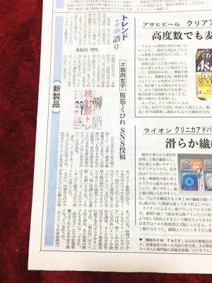 日経産業新聞「トレンド語り」