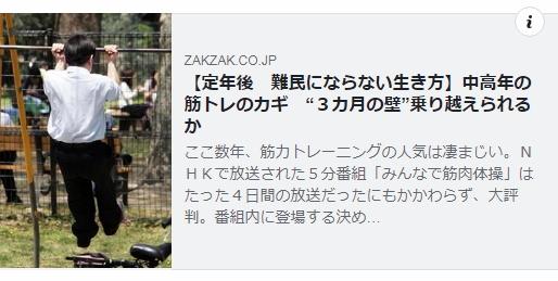 夕刊フジ 20190214