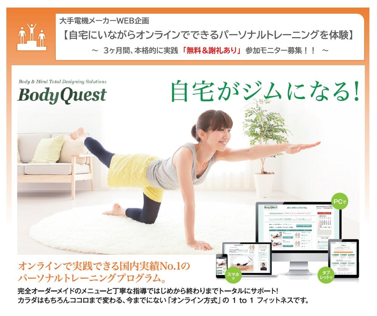 【募集終了】オンラインPT体験モニターご協力のお願い