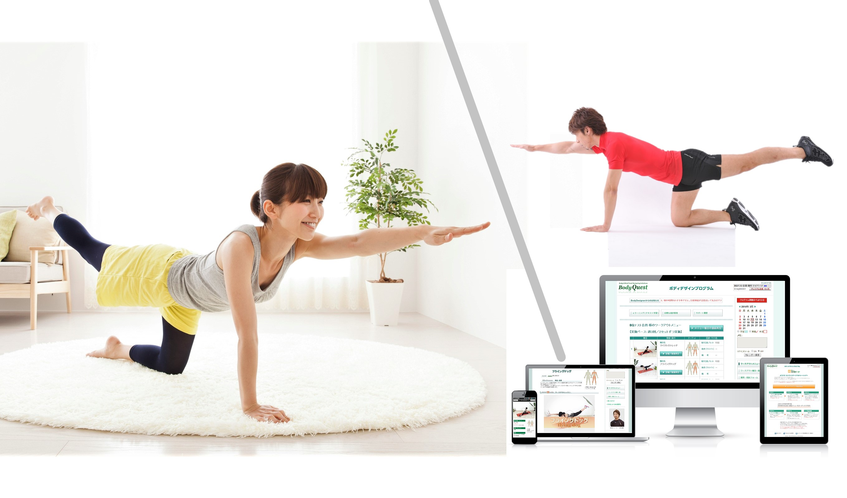 online_personal-training