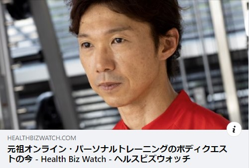 """HealthBizWatch""インタビュー記事"