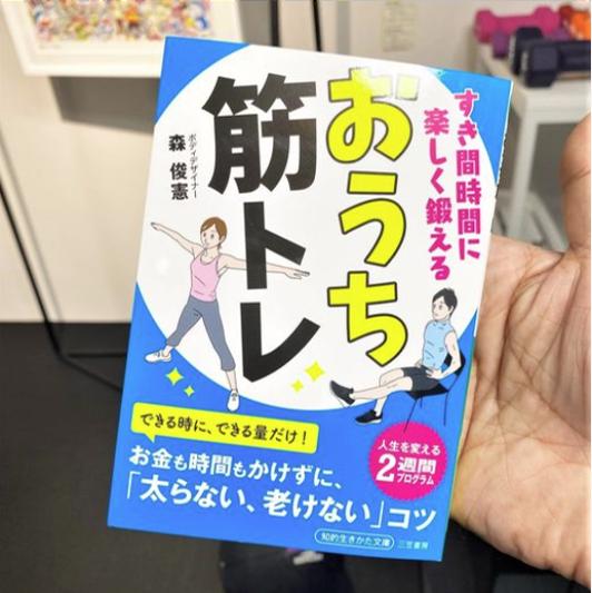 新刊書籍『おうち筋トレ』が発売