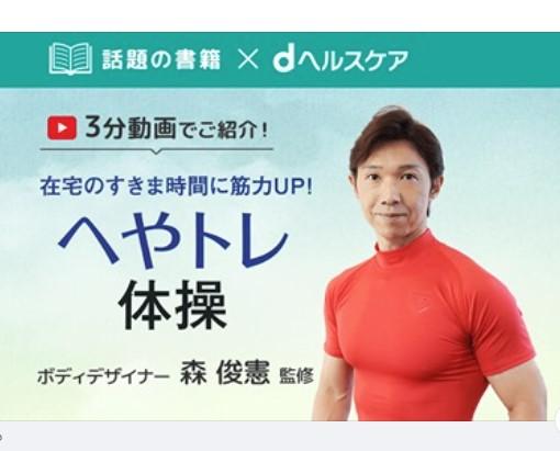 """""""dヘルスケア""""アプリ「へやトレ」体操の動画連載企画"""