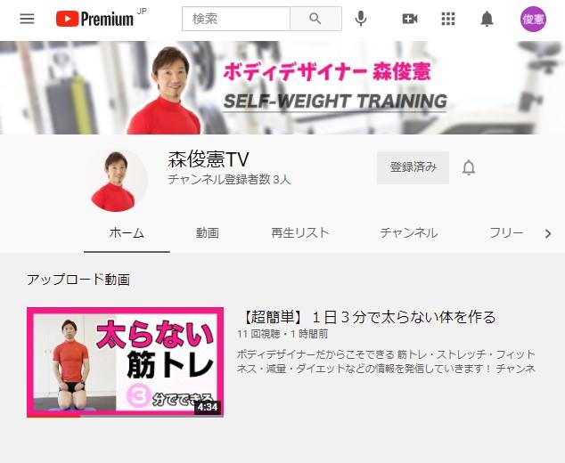 Youtube「森俊憲TV」がスタート